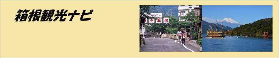 箱根観光ナビ